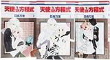 天使1/2方程式 コミック 1-3巻 セット (花とゆめCOMICS)
