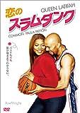 恋のスラムダンク [DVD]