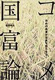 コメ国富論—攻めの農業が日本を甦らせる!