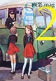 画楽.mag VOL.2 (ホーム社書籍扱コミックス)