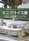 ミニフライス盤CNC化実践マニュアル ThinkIT Books