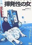 揮発性の女【ラブコレクションシリーズ】[DVD]