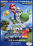img - for Super Mario Galaxy 2 Piano Sheet Music book / textbook / text book