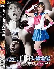 GIGA/ヒロイン白目失神地獄 美少女戦士セーラープリースト編 [DVD]