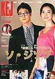 コリア エンタテインメント ジャーナル 2012年 07月号