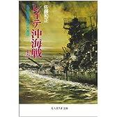 レイテ沖海戦 (上巻) (光人社NF文庫)