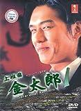 Salaryman Kintaro 1 Japanese Tv Drama Dvd English Sub NTSC
