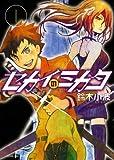 セカイのミカタ 1巻 (ヤングキングコミックス)