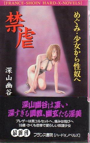[深山幽谷] 禁虐―めぐみ・少女から性奴へ