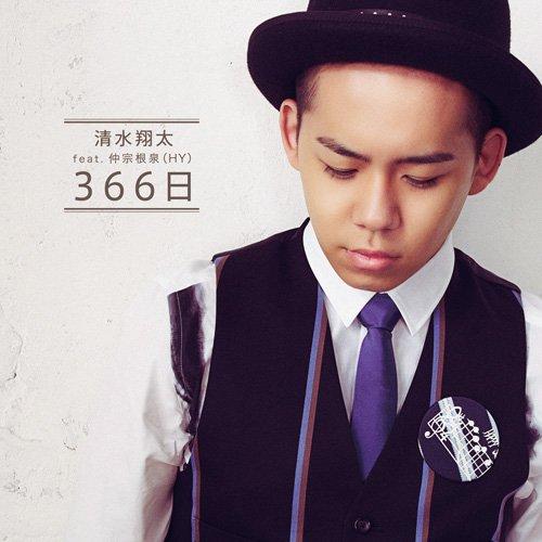 366日(初回生産限定盤)(DVD付)