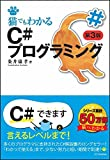 猫でもわかるC#プログラミング 第3版 (猫でもわかるプログラミング)