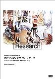 サムネイル:book『ファションデザイン・リサーチ