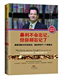 img - for Markets never forget (but people do)/Chinese Edition       ,      :    300    ,           book / textbook / text book