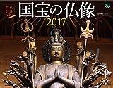 仏像探訪 国宝の仏像 カレンダー2017 ([カレンダー])