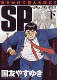 SP 下 (キングシリーズ 漫画スーパーワイド)