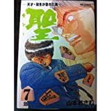 聖―天才・羽生が恐れた男 (7) (ビッグコミックス)