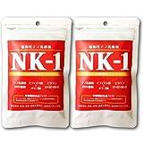 インフルエンザのはやる季節に!植物性ナノ乳酸菌NK-1 90粒x2袋