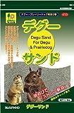 SANKO テグー・プレーリードッグ用浴び砂 デグーサンド 1.5kg