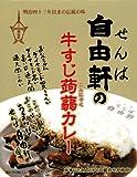 大阪発祥、伝統の味【せんば自由軒の牛すじ蒟蒻カレー】