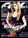 COOL TRANS (クール トランス) 2011年 06月号 [雑誌]