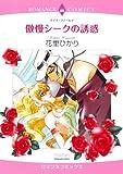 傲慢シークの誘惑 (エメラルドコミックス ロマンスコミックス)