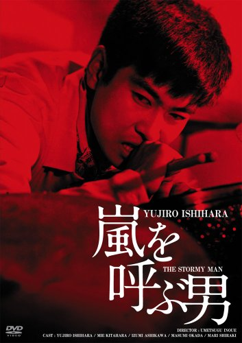 Nikkatsu, 100 years of Japanese classic GREAT20 arashi Wo yobu man HD remastered Edition [DVD]
