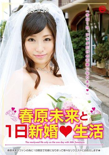 春原未来と1日新婚生活 [DVD]
