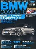 BMW COMPLETE (コンプリート) Vol.57 2013年 09月号 [雑誌]