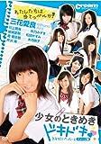 純粋ラプソディー (2) イメージ篇 少女のときめきドキドキ [DVD]
