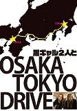 黒ギャル2人と、大阪~東京ドライブ。 [DVD]