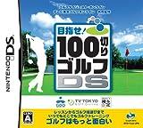 100切りゴルフDS(同梱特典無し)
