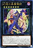 遊戯王カード 幻想の黒魔導師/Vジャンプ特典(VJMP)