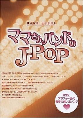 ママさんバンドのJ-POP