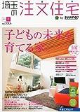 埼玉の注文住宅 2011年 冬号 [雑誌]