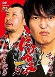 にけつッ!!5 [DVD]