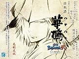 華鳩 × 毛利元就 TVアニメ『戦国BASARA弐』
