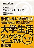 大学生活マネジメント・ブック (大学生活 +2(ジュウジツ) 選書)