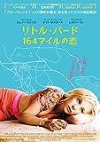 リトル・バード 164マイルの恋 [DVD]