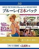 エリン・ブロコビッチ/食べて、祈って、恋をして[Blu-ray/ブルーレイ]