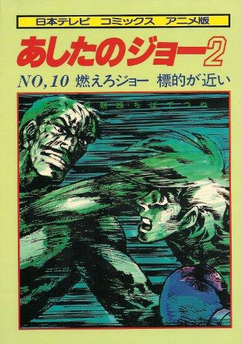 あしたのジョー2〈10〉燃えろジョー標的が近い (1981年) (日本テレビコミックス―アニメ版)