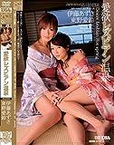 愛欲レズビアン温泉 [DVD]