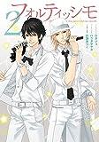 フォルティッシモ (2) (シルフコミックス)