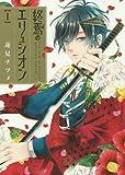 終焉のエリュシオン 1 (IDコミックス ZERO-SUMコミックス)