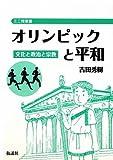 オリンピックと平和―文化と政治と宗教 (ミニ授業書)