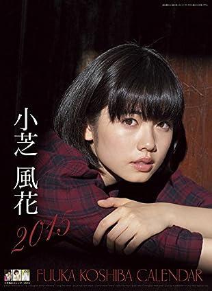 小芝風花 カレンダー 2015年