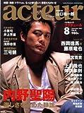 acteur(アクチュール) No.8 (2007 SEPTEMBER) (キネ旬ムック)