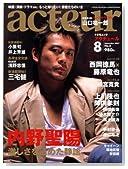 acteur(アクチュール) No.8 (2007 SEPTEMBER) (キネ旬ムック) (キネ旬ムック)