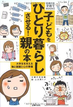 子どもをひとり暮らしさせる! 親の本