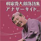 柳家喬太郎落語集 アナザーサイド Vol.2