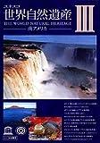 ユネスコ 世界自然遺産 3 南アメリカ [レンタル落ち]